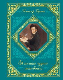 Пушкин А.С. - Я помню чудное мгновенье... обложка книги