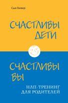 Счастливы дети – счастливы вы. НЛП-тренинг для родителей (ИБР)