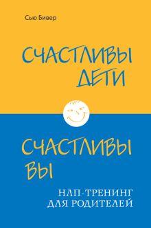 Бивер С. - Счастливы дети – счастливы вы. НЛП-тренинг для родителей (ИБР) обложка книги