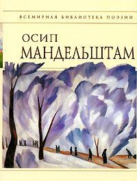Стихотворения [Мандельштам] Мандельштам О.Э.