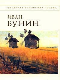 Стихотворения и переводы [Бунин] Бунин И.А.