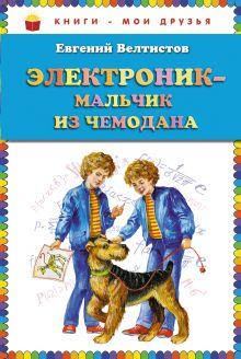 Электроник - мальчик из чемодана (ст. изд.)
