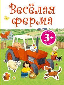 Обложка 3+ Веселая ферма. Книга с наклейками