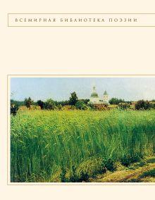 Обложка сзади Стихотворения и поэмы [Толстой] Толстой А.К.
