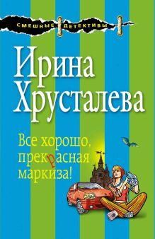 Хрусталева И. - Все хорошо, прекрасная маркиза! обложка книги