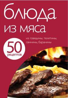 - 50 рецептов. Блюда из мяса обложка книги