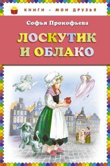 Лоскутик и Облако (ст.кор) обложка книги