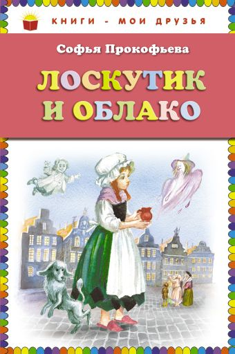 Лоскутик и Облако (ст.кор) Прокофьева С.Л.