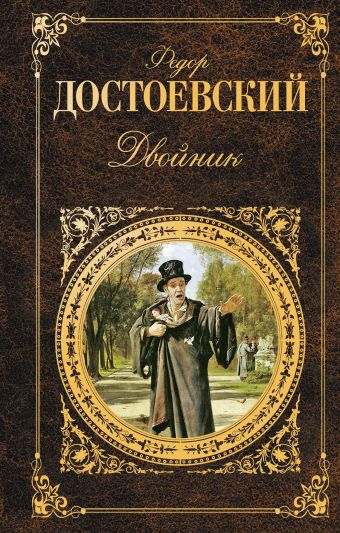 Двойник Достоевский Ф.М.