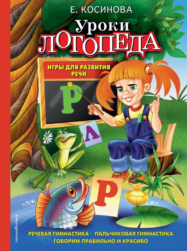 Книга уроки логопеда косинова скачать бесплатно