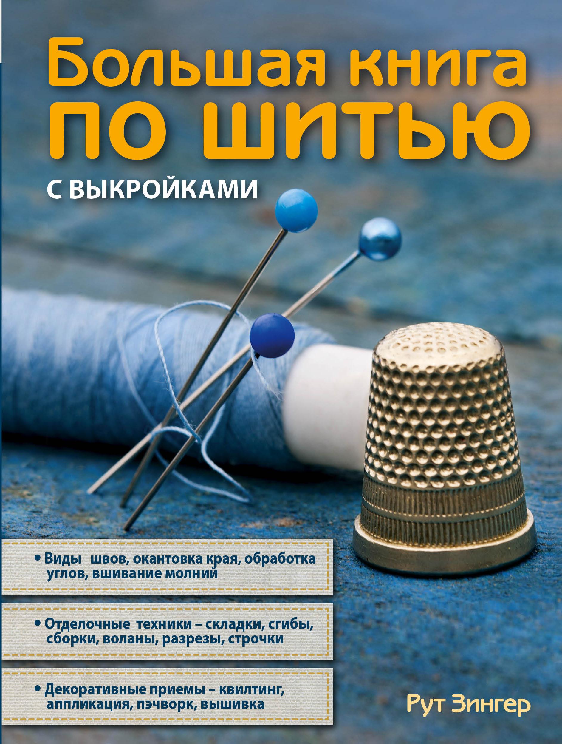 Большая книга по шитью с выкройками (синяя)