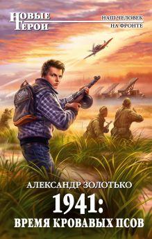 Золотько А.К. - 1941: Время кровавых псов обложка книги