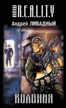 Ливадный А.Л. - Колония обложка книги