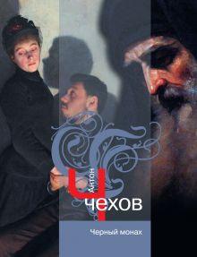 Чехов А.П. - Черный монах обложка книги