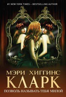 Хиггинс Кларк М. - Позволь называть тебя милой обложка книги