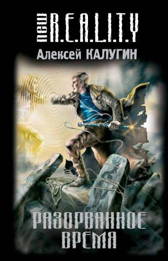 Разорванное время Калугин А.А.