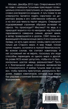 Обложка сзади Навигаторы Вячеслав Шалыгин