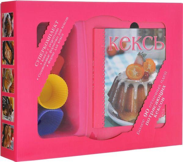 Кексы (комплект книга + формы для выпечки в футляре) (серия Готовить легко!)
