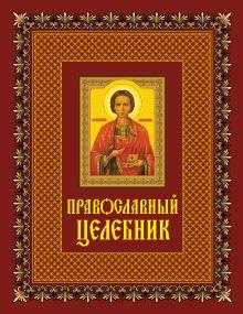 - Православный целебник обложка книги