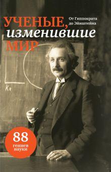 - Ученые, изменившие мир (черный супер) обложка книги
