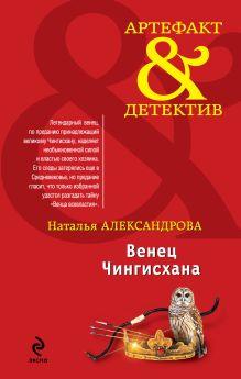 Александрова Н.Н. - Венец Чингисхана обложка книги