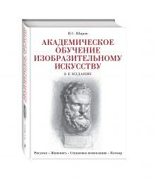 Шаров В.С. - Академическое обучение изобразительному искусству обложка книги