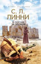 Линни С.Л. - В погоне за Эдемом' обложка книги