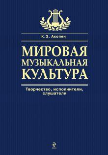 Акопян К.З., Ильичева Н.И., Чершинцева М.А. - Мировая музыкальная культура обложка книги