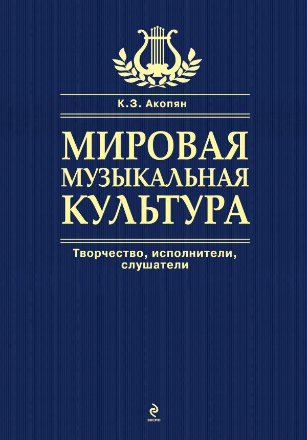 Мировая музыкальная культура Акопян К.З., Ильичева Н.И., Чершинцева М.А.