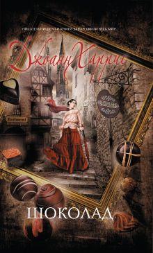 Харрис Д. - Шоколад обложка книги