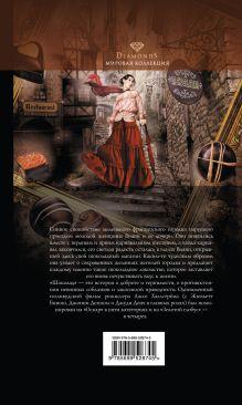 Обложка сзади Шоколад Джоанн Харрис