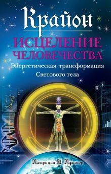 Крайон. Исцеление человечества: Энергетическая трансформация Светового тела