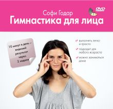 Гимнастика для лица +DVD обложка книги