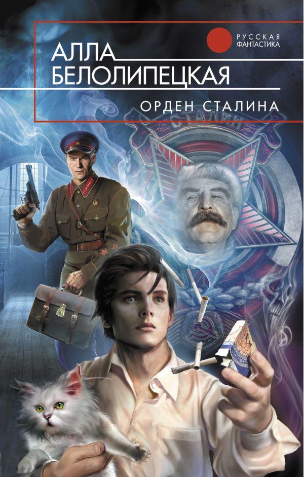 Орден Сталина Белолипецкая А.