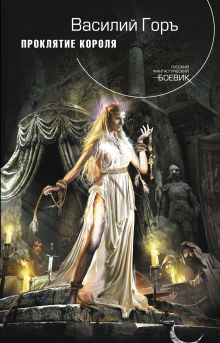 Горъ В. - Проклятие короля обложка книги
