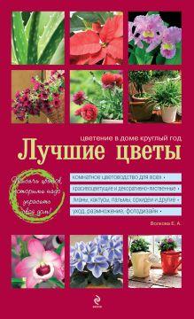 Волкова Е.А. - Лучшие цветы. Цветение в доме круглый год (красная обложка) обложка книги