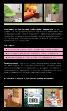 Обложка сзади Красивый дом. Миллион решений для вашего интерьера (черная обложка) Метальникова М.В., Стеценко А.Ю., Богданова С.С.