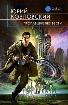 Козловский Ю. - Пропавшие без вести обложка книги