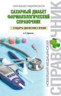 Сахарный диабет. Фармакологический справочник от ЭКСМО
