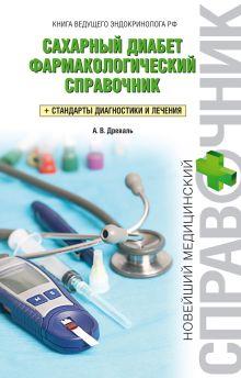 Древаль А.В. - Сахарный диабет. Фармакологический справочник обложка книги
