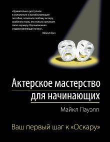 Пауэлл М. - Актерское мастерство для начинающих обложка книги