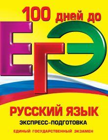 Ткаченко Е.М., Воскресенская Е.О. - ЕГЭ. Русский язык. Экспресс-подготовка обложка книги