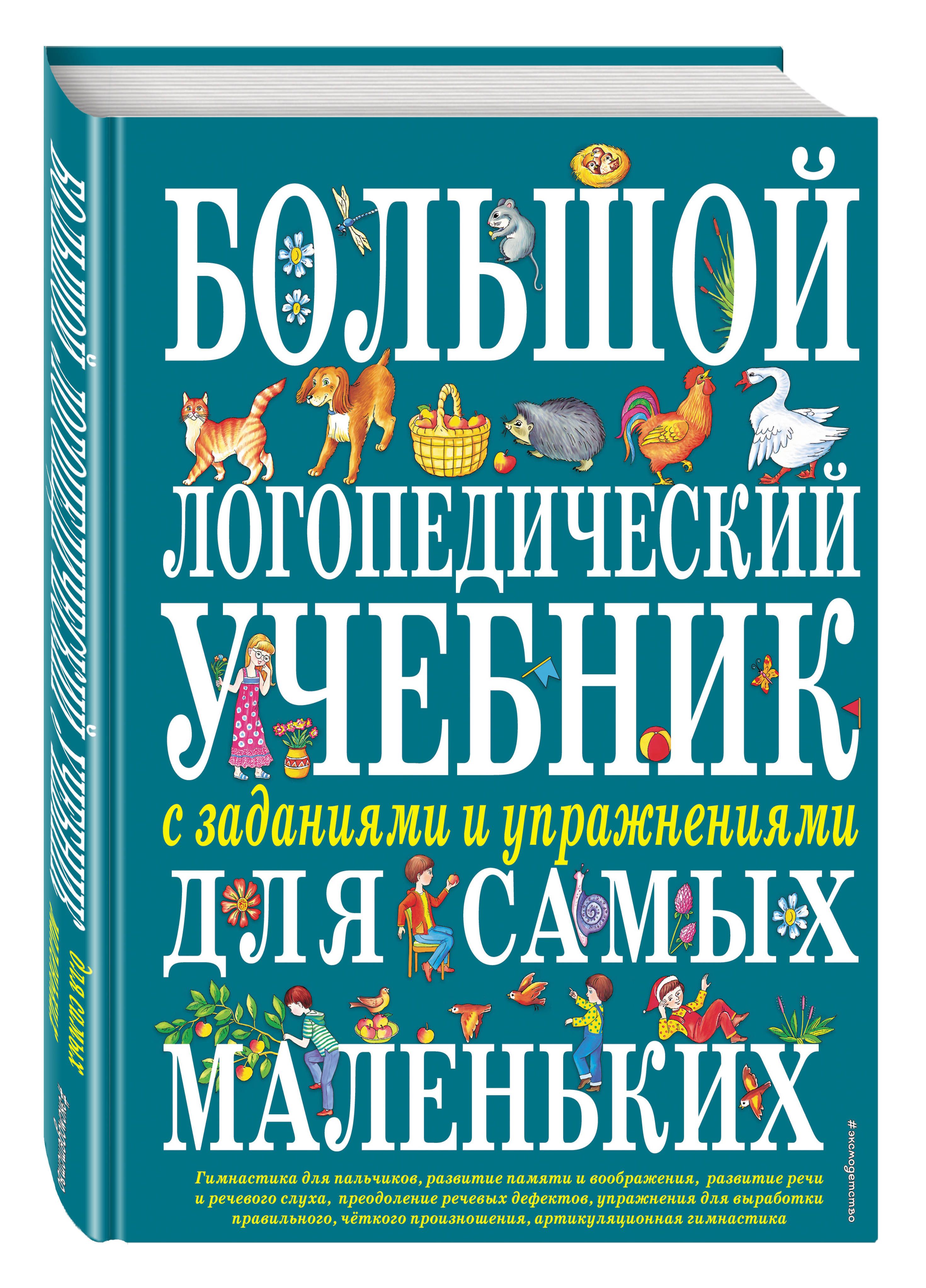 Косинова Е.М. Большой логопедический учебник с заданиями и упражнениями для самых маленьких книги эксмо большой логопедический учебник с заданиями и упражнениями для самых маленьких