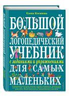 Косинова Е.М. - Большой логопедический учебник с заданиями и упражнениями для самых маленьких' обложка книги