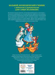 Обложка сзади Большой логопедический учебник с заданиями и упражнениями для самых маленьких Елена Косинова