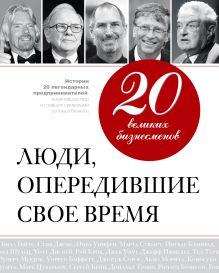 Обложка 20 великих бизнесменов. Люди, опередившие свое время Апанасик Валерий