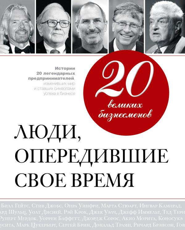 20 великих бизнесменов. Люди, опередившие свое время Апанасик В.