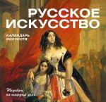 - Русское искусство (календарь) обложка книги