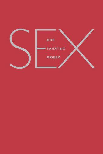 Секс для занятых людей Дабберли Э.
