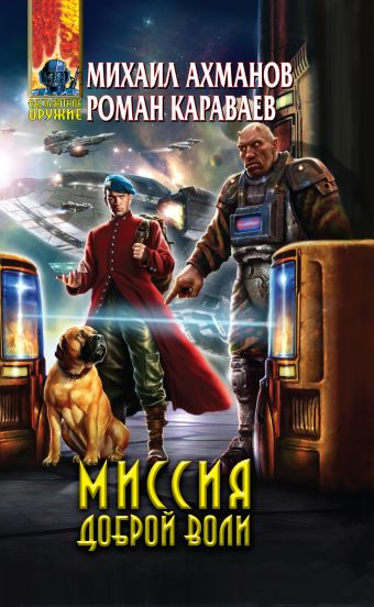 Миссия доброй воли Ахманов М.С., Караваев Р.